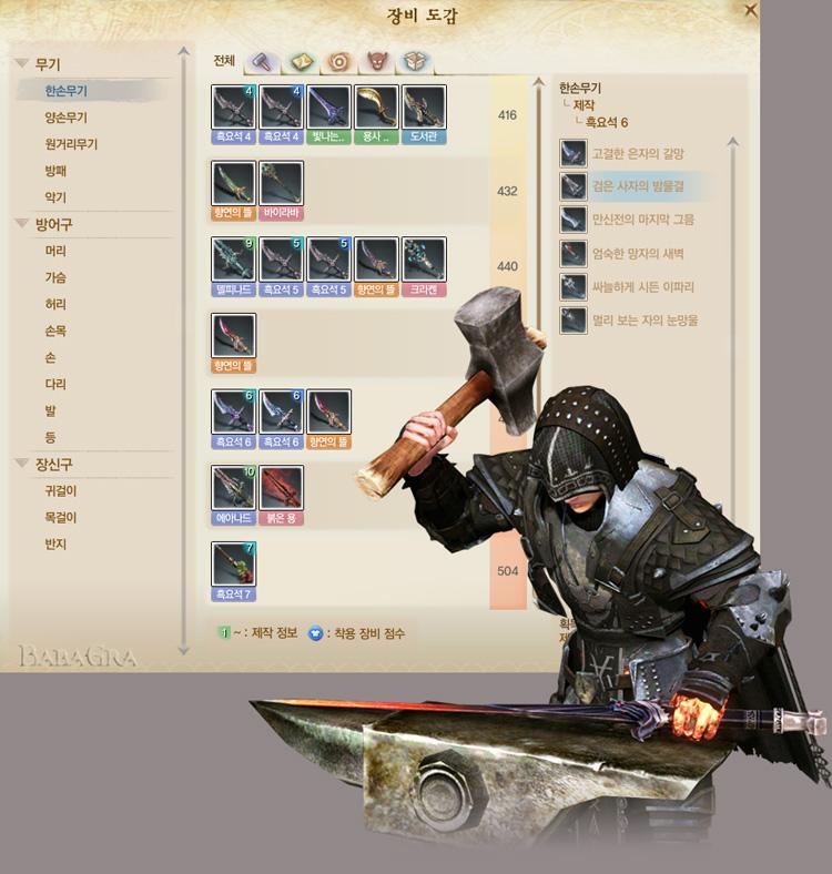 archeage_2-9_bron