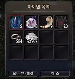 20160309_bdo-grp-boss-loot